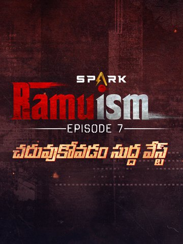 A SPARK OF RAMUISM(EPISODE-7)